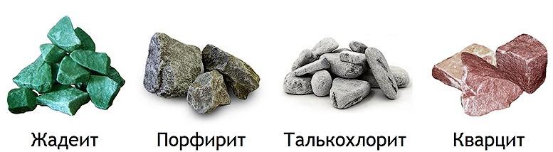 Разные камни для бани и сауны
