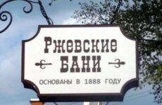 Ржевские бани
