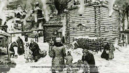 Русская баня и история ее происхождения
