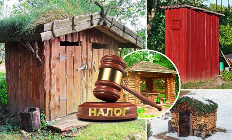 налог на туалет 2018 на приусадебном участке