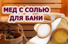 Мед с солью для бани