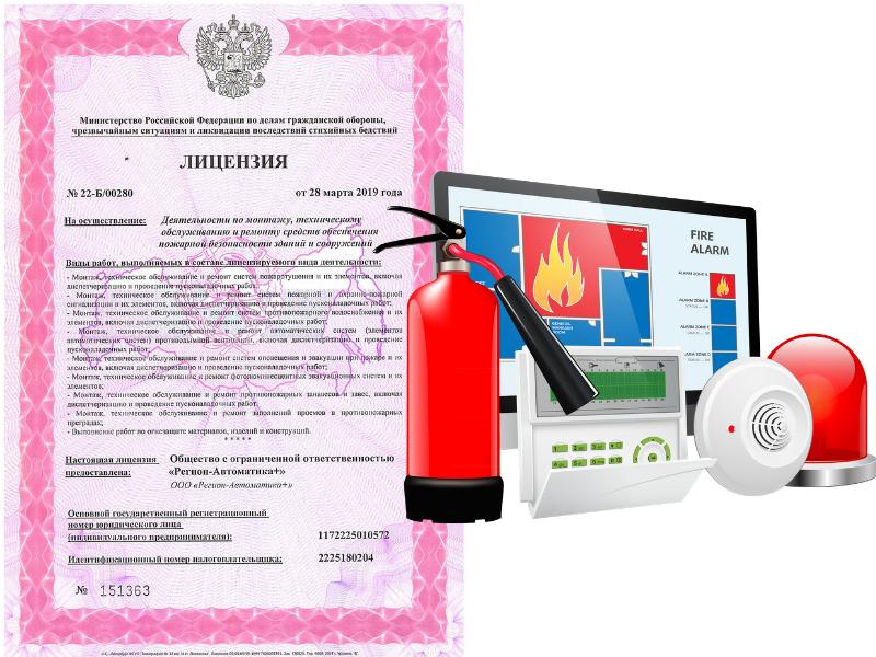 В каких случаях нужна лицензия МЧС?