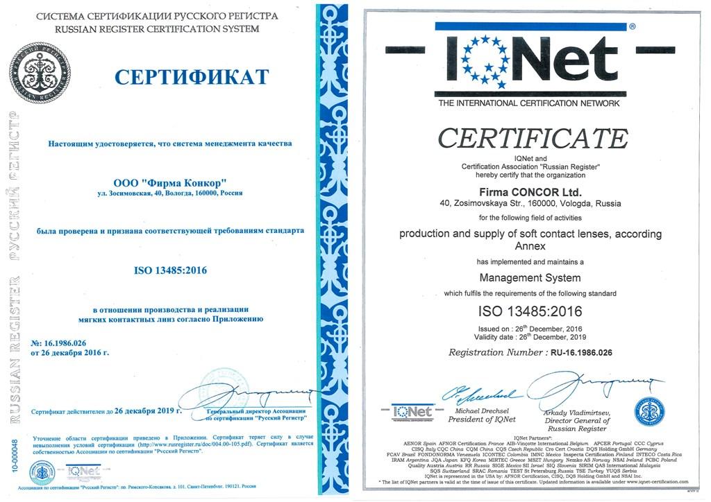 Как получить сертификат ISO?